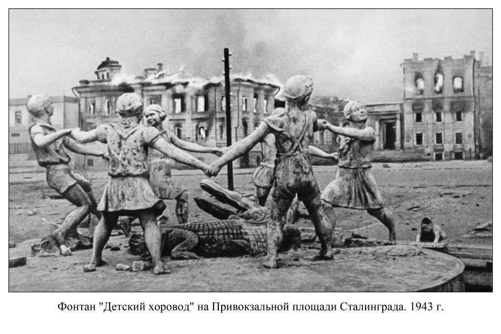 Сталинград-4