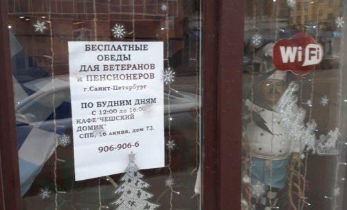 Петербургские рестораторы кормят пенсионеров бесплатными обедами