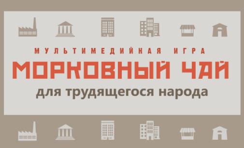 Музей Кирова предлагает сыграть в «Морковный чай для трудящихся»