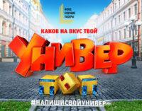 Тотальный диктант в Петербурге прочитают актеры сериала «Универ» на ТНТ