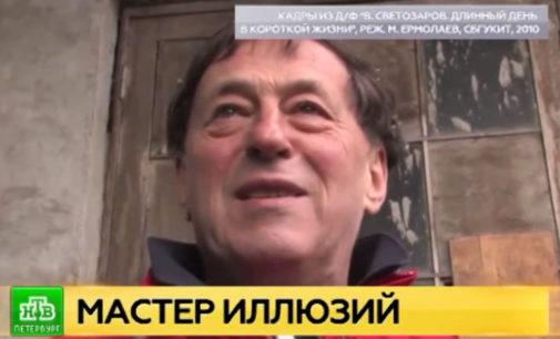 Работы известного художника кино Владимира Светозарова переданы «Ленфильму»