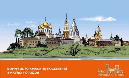 Форум исторических поселений и малых городов пройдет 17 января в Коломне