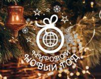 Мировой Новый год в «Экспофоруме». Все только начинается?