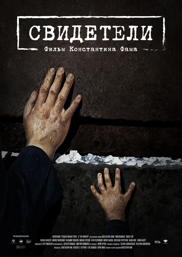 Свидетели-фильм-4