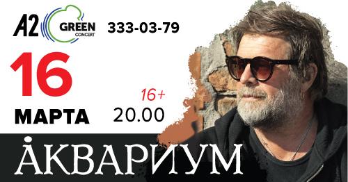 АКВАРИУМ_Время N_16 марта (1)