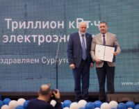Сургут поздравил коллектив родной ГРЭС-2 с выработкой первого триллиона кВт часов электроэнергии