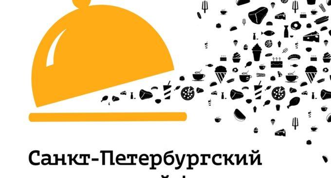 Четвертый Петербургский Ресторанный Фестиваль пройдет в апреле