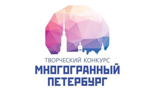 Завершился первый этап конкурса «Многогранный Петербург»