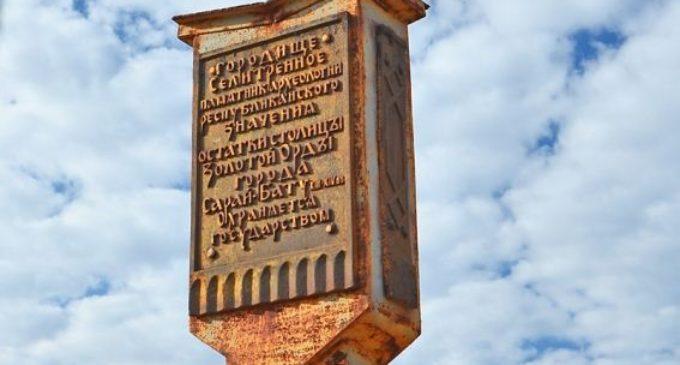 Памятник археологии «Селитренное городище»