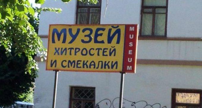Музей хитростей и смекалки
