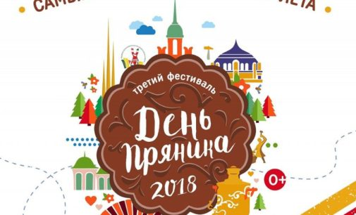 В Тульском кремле пройдет День пряника