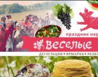 Праздник народной еды «Веселые Шкварки»