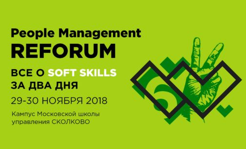People Management ReForum: Эволюция Q от технологий к человеку…