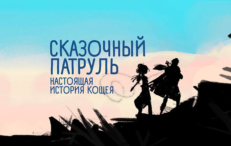 Настоящая_история_Кощея