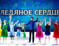 «Ледяное сердце» Елены Бережной. Сказка, которую рассказали на… коньках!