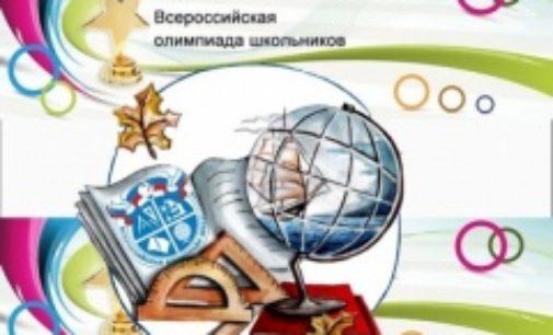 В Туле стартовал региональный этап всероссийской олимпиады школьников