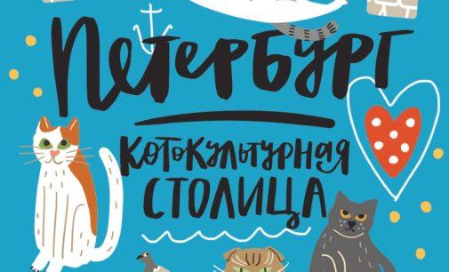 Международный День SpayDay отмечает 25-летний юбилей и свое пятилетие в России