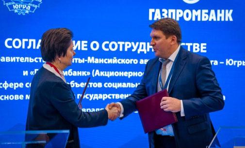 «Газпромбанк» примет участие в реализации инвестпроектов в Ханты-Мансийском автономном округе…