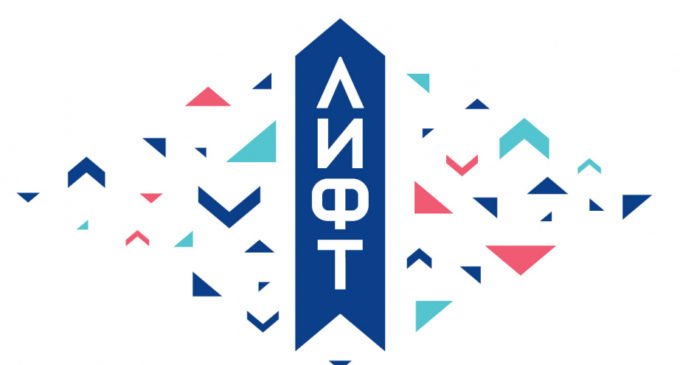 Конкурс проектов развития «Лифт» стартовал!