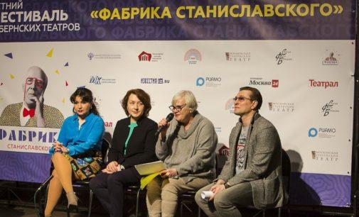 Фестиваль «Фабрика Станиславского» пройдет в Подмосковье в рамках Года театра