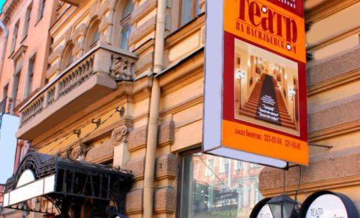 «Театр на Васильевском». Месяц в деревне. И не только…