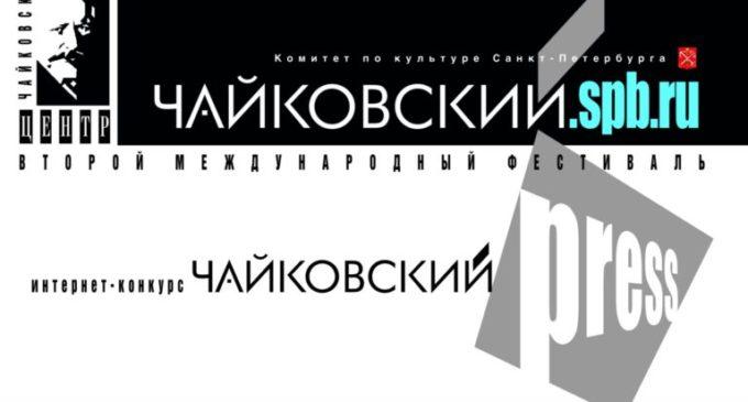 Стартовал Международный конкурс среди журналистов и блоггеров «ЧАЙКОВСКИЙ.PRESS»