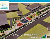 «Восточная Стивидорная Компания» построит во Врангеле сквер