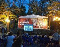 Более 82 тысяч жителей Краснодарского края посмотрели фильмы о войне на открытых площадках