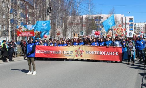 Парадом Победы и шествием «Бессмертного полка» отметили 9 мая в Нефтеюганске