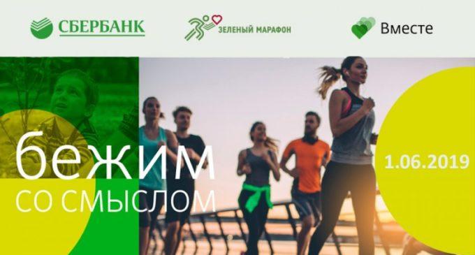 В День защиты детей в Ульяновске пройдет «Зеленый марафон»