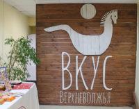 В Твери началась подготовка к гастрономическому фестивалю «Вкус Верхневолжья»