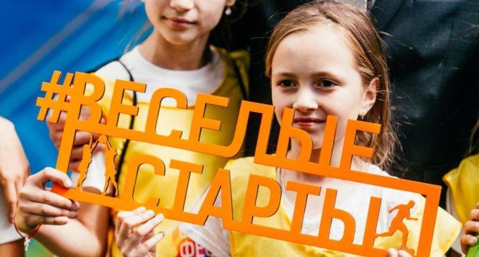 «Веселые старты» возвращаются на Всероссийский уровень