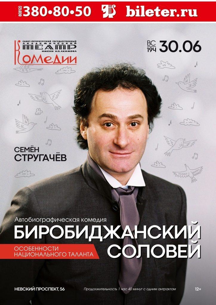 Birobidzhanskiy_solovey_30_iyunya_2019_afisha