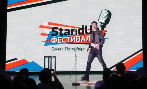 В Питере – шутить! VI StandUp Фестиваль SPB 2K19 в шестой раз пройдет в Северной столице