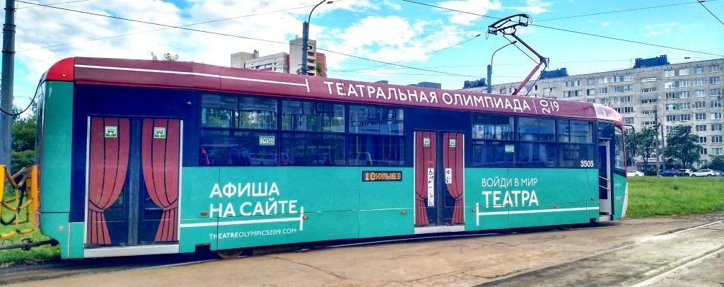 Театральный трамвай (1)