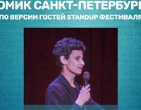 16-летний комик из Санкт-Петербурга получил приз зрительских симпатий на стендап-фестивале SPB 2K19