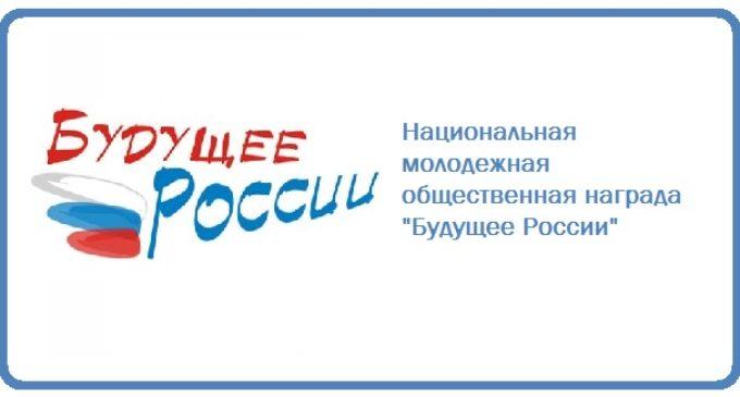 Объявлен конкурсный отбор на присуждение Национальной молодежной премии «Будущее России»
