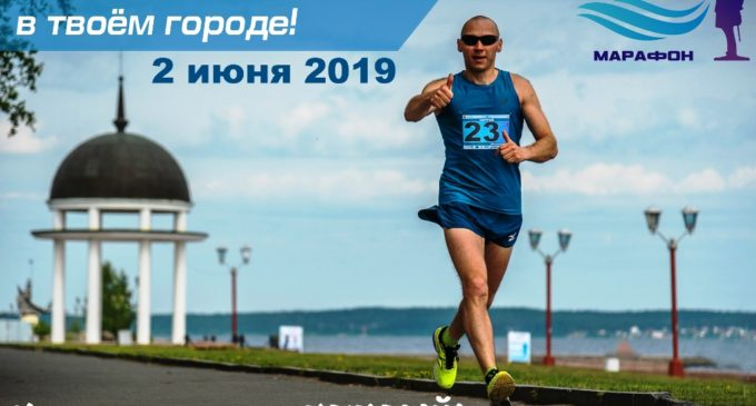 Петрозаводчан приглашают на главное спортивное событие лета