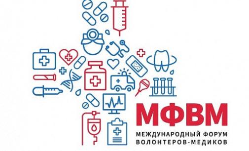 30 стран выразили желание приехать на Международный форум волонтеров-медиков в Россию