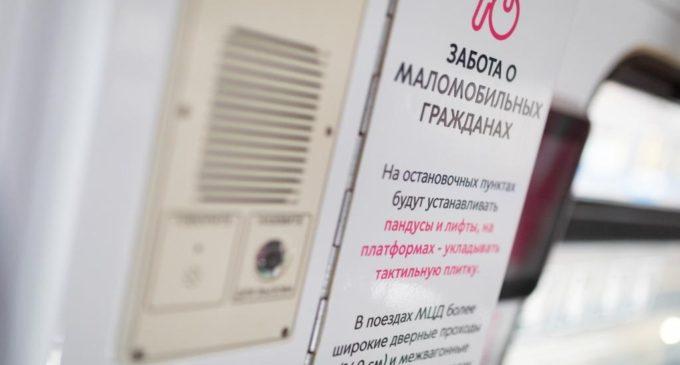 В метро запустили тематический поезд, посвященный Московским центральным диаметрам