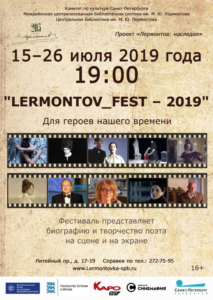 Кинофест 2019_афиша