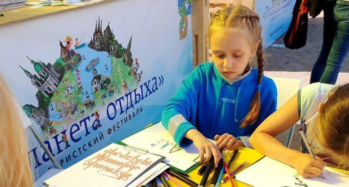 «Планета отдыха и здорового образа жизни».  Планета туризма Ленинградской области…