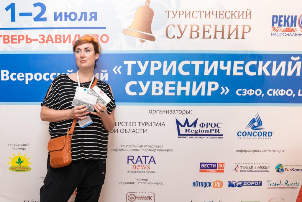 Ярославский гордый след в «Туристском сувенире»…