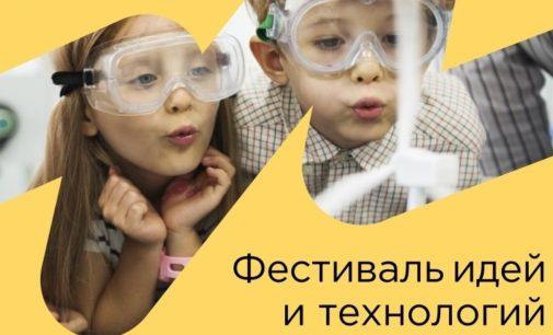 В Екатеринбурге пройдет первый фестиваль идей и технологий Rukami