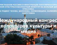 В октябре 2019 года Ростов-на-Дону станет мировой столицей информационного волонтерства