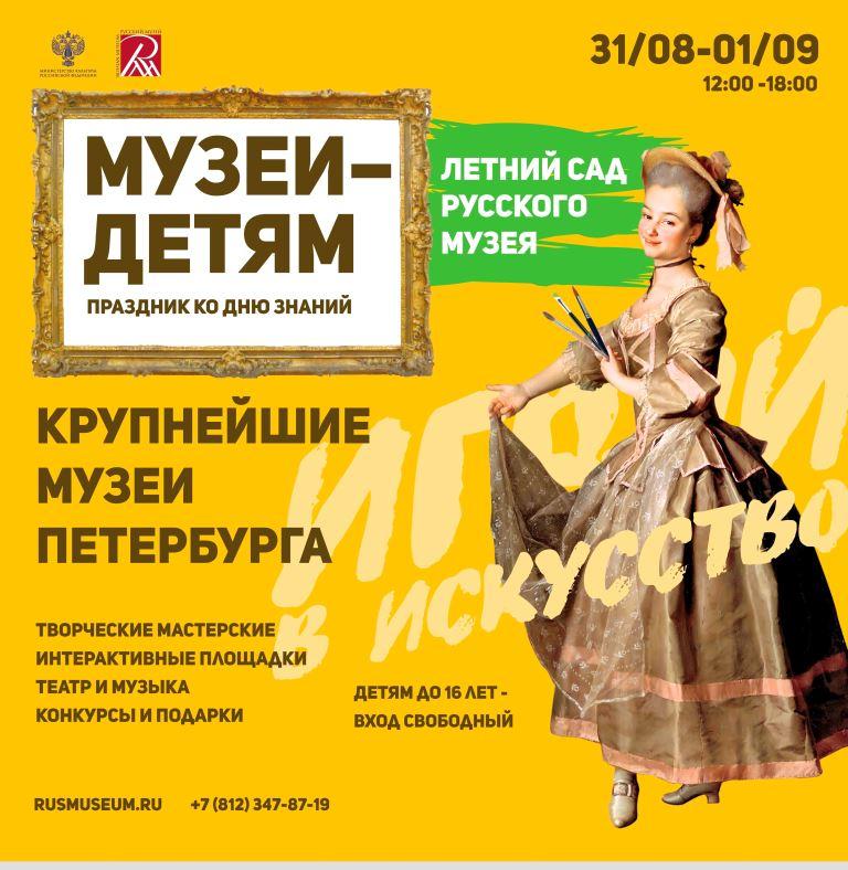 афиша Музеи - детям