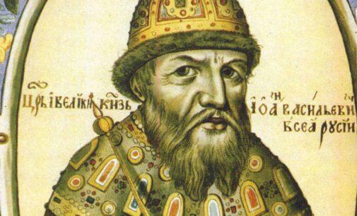 Президентская библиотека ко дню рождения Ивана IV
