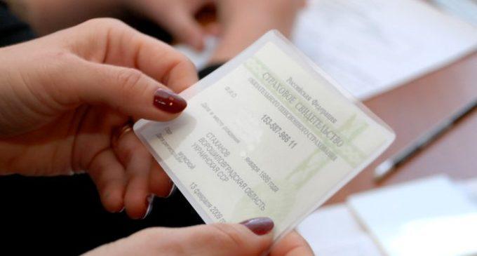 В России изменился список документов для приема на работу
