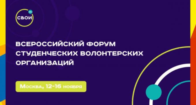 Форум студенческих волонтерских организаций объединит добровольцев со всей России