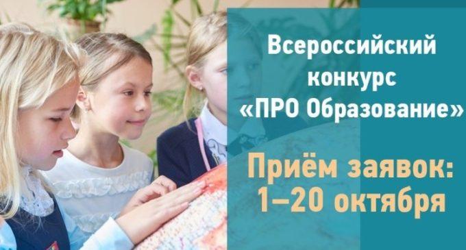 Стартовал Всероссийский конкурс «ПРО Образование – 2019»
